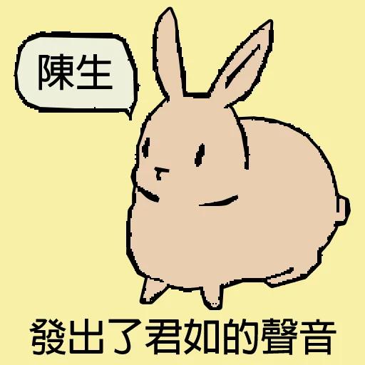 兔 - Sticker 17