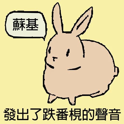 兔 - Sticker 20