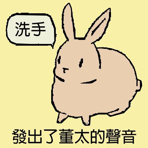 兔 - Sticker 23