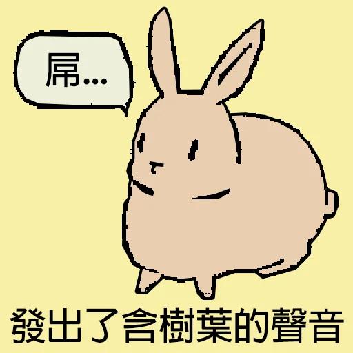 兔 - Sticker 6