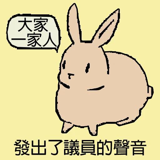 兔 - Sticker 26