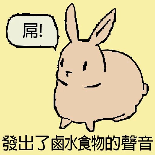 兔 - Sticker 7
