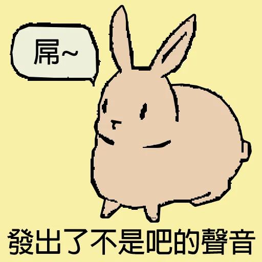 兔 - Sticker 3