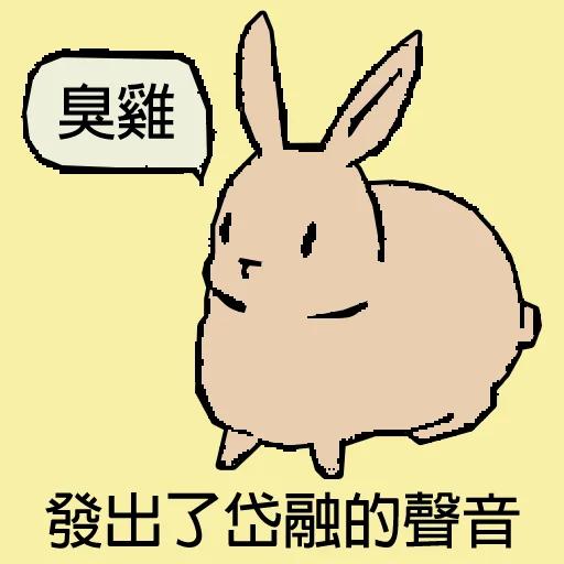 兔 - Sticker 21