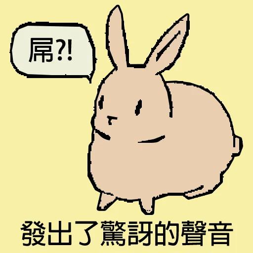 兔 - Sticker 4