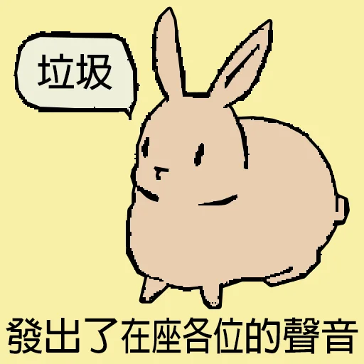 兔 - Sticker 19