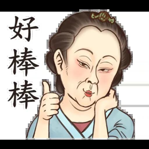 古人 - 2 - Sticker 14