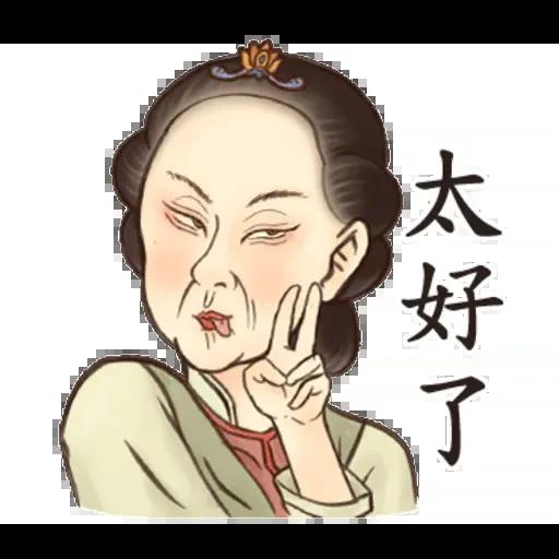 古人 - 2 - Sticker 19