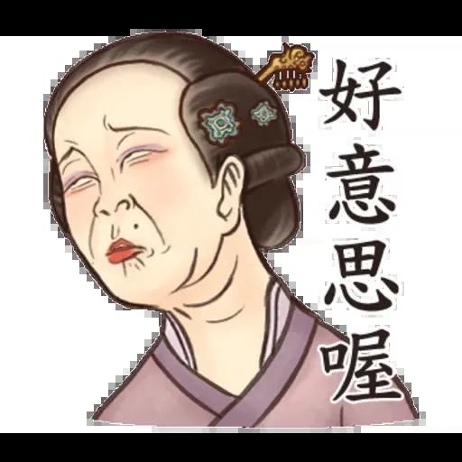 古人 - 2 - Sticker 29