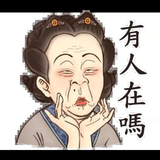 古人 - 2 - Sticker 11