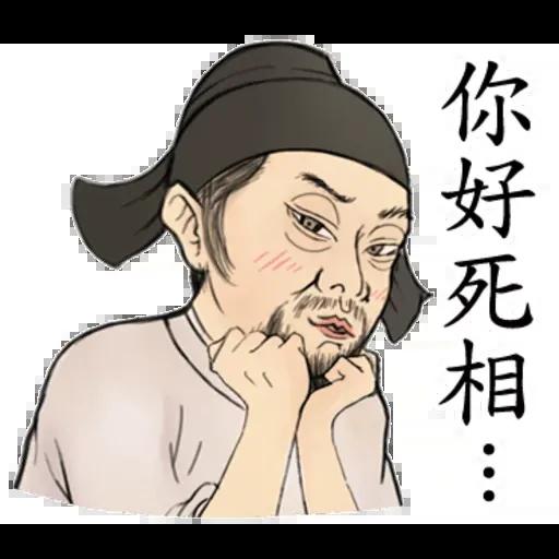 古人 - 2 - Sticker 9