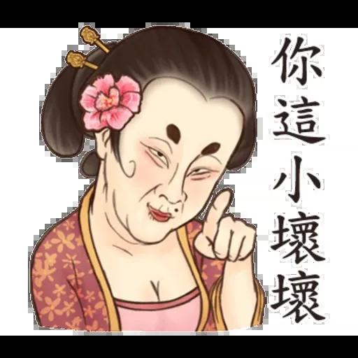 古人 - 2 - Sticker 23