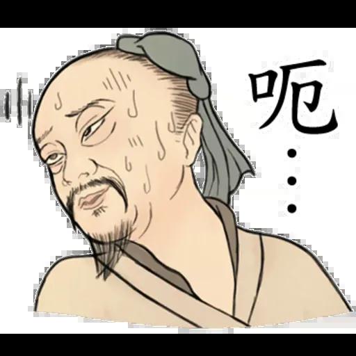 古人 - 2 - Sticker 2