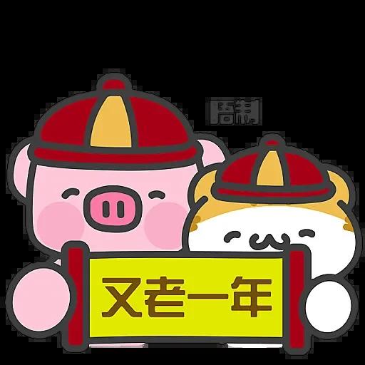 New year 5 - Sticker 19