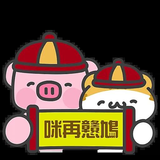 New year 5 - Sticker 21