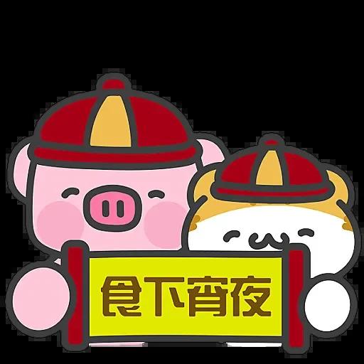 New year 5 - Sticker 26