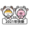 New year 5 - Tray Sticker