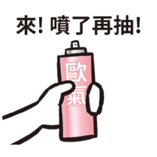 歐非貓 - Sticker 9