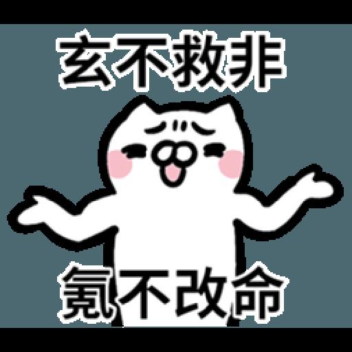 歐非貓 - Sticker 1