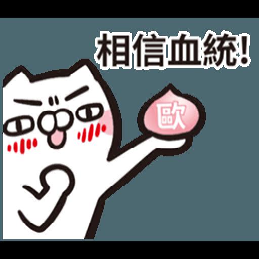 歐非貓 - Sticker 19