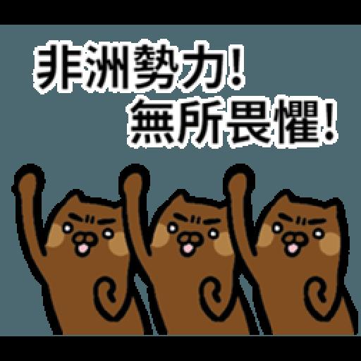 歐非貓 - Sticker 5
