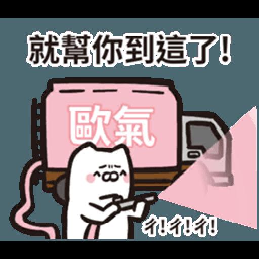 歐非貓 - Sticker 28