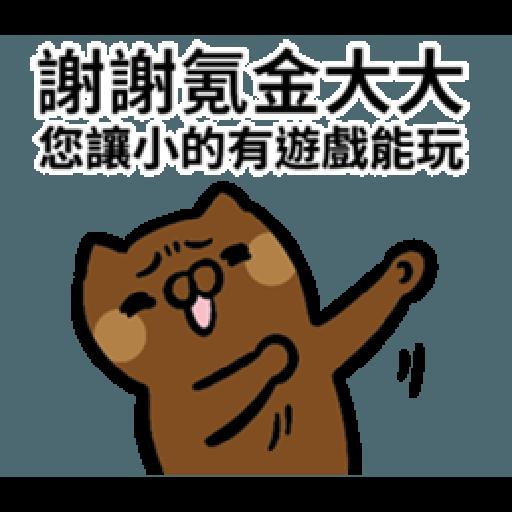 歐非貓 - Sticker 3