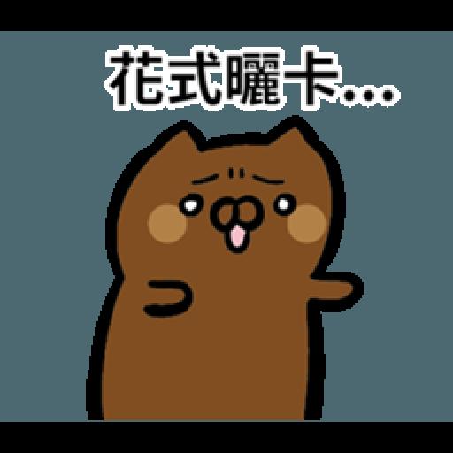 歐非貓 - Sticker 7