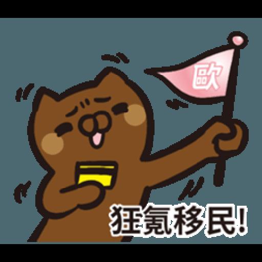 歐非貓 - Sticker 6
