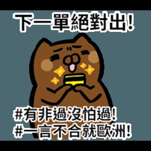 歐非貓 - Sticker 14