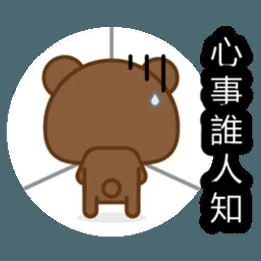 熊仔 - Sticker 5