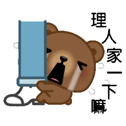 熊仔 - Sticker 11