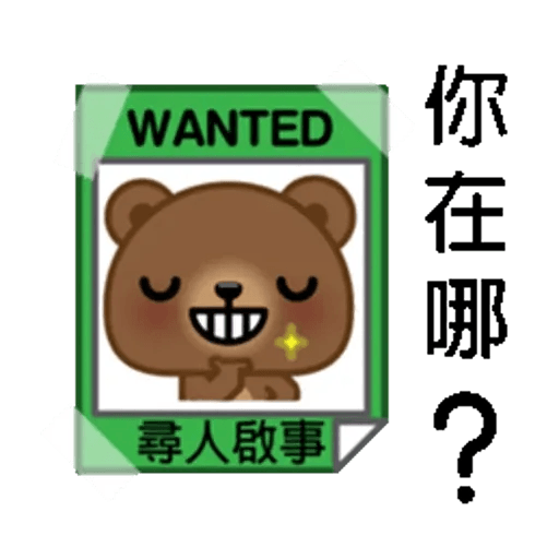 熊仔 - Sticker 10