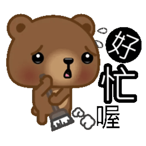 熊仔 - Sticker 16