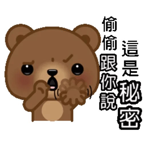 熊仔 - Sticker 20
