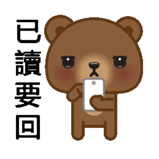 熊仔 - Sticker 8