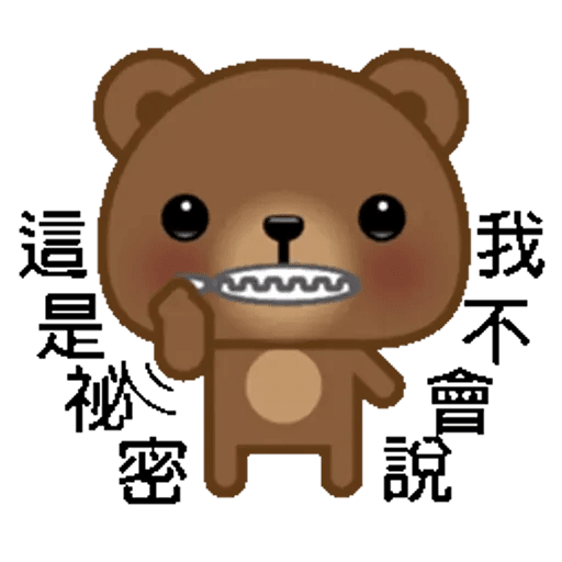 熊仔 - Sticker 21