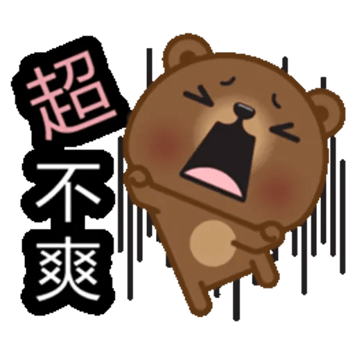 熊仔 - Sticker 2