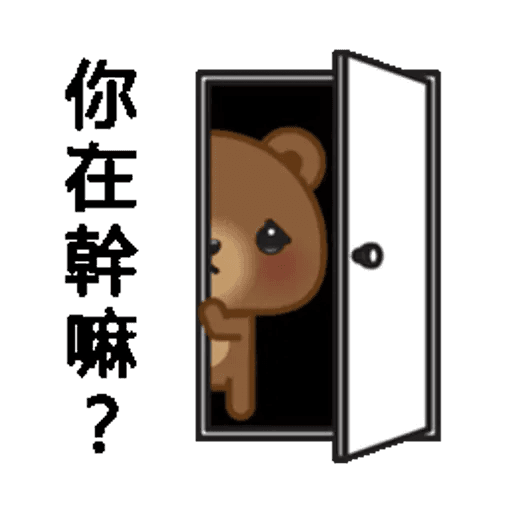 熊仔 - Sticker 7