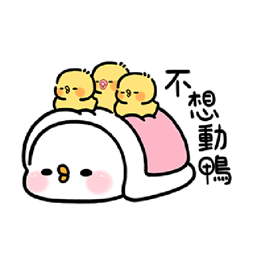 Cute and lively ducks - Sticker 10