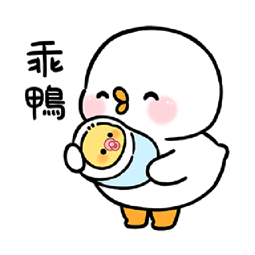Cute and lively ducks - Sticker 23
