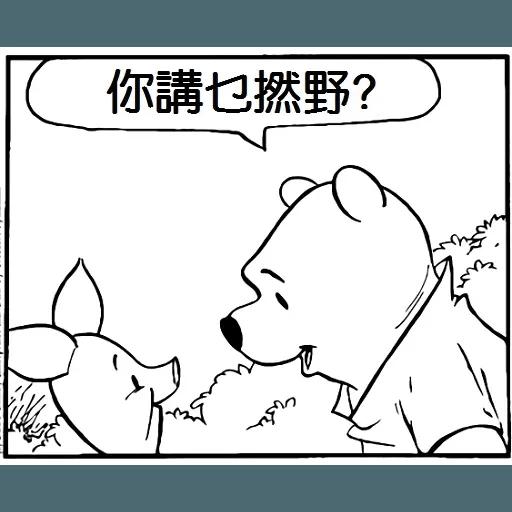 小熊維尼 - Sticker 10