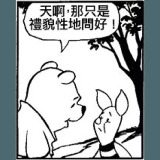 小熊維尼 - Sticker 26
