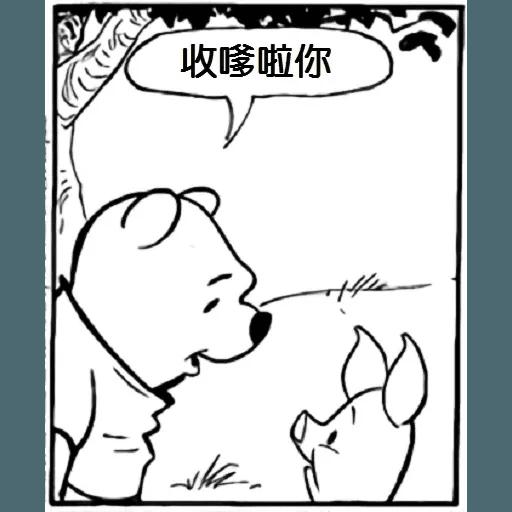 小熊維尼 - Sticker 9