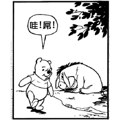 小熊維尼 - Sticker 2