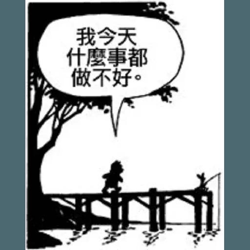 小熊維尼 - Sticker 27