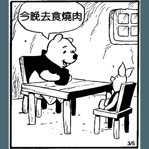 小熊維尼 - Sticker 6