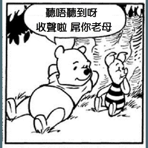 小熊維尼 - Sticker 17