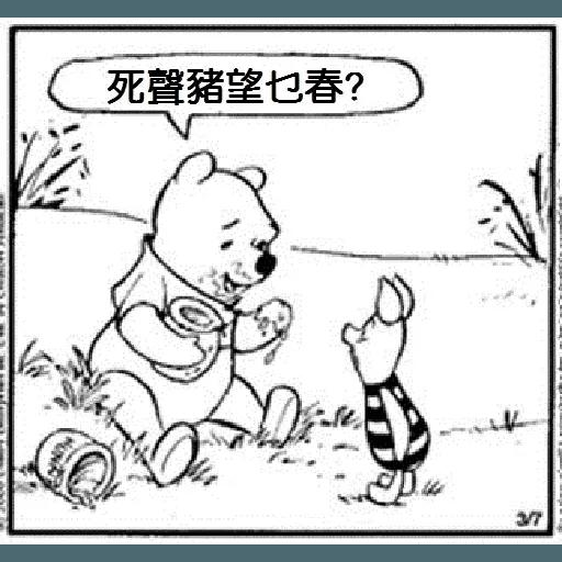 小熊維尼 - Sticker 18
