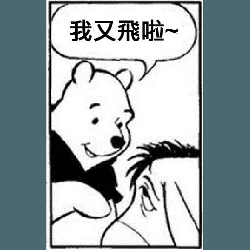 小熊維尼 - Sticker 20